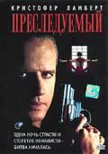 Преследуемый (1995)