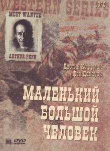 Маленький большой человек (1970)