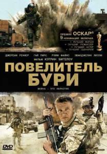 Повелитель бури (2010)