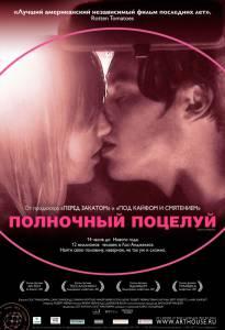 Полночный поцелуй (2009)