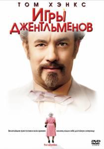 Игры джентльменов (2004)
