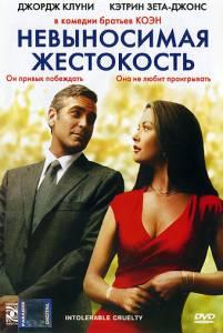 Невыносимая жестокость (2003)