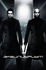 Эквилибриум (2003)