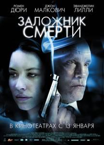 Заложник смерти (2011)