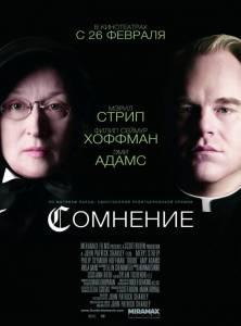 Сомнение (2009)