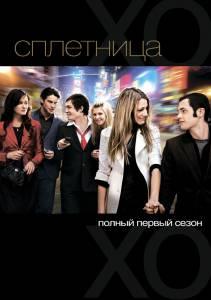 Сплетница 6 сезон (1-10 серия)