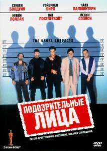 Подозрительные лица (1995)