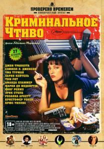 Криминальное чтиво (2012)