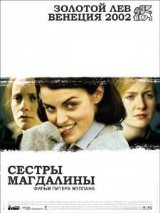 Сестры Магдалины (2003)