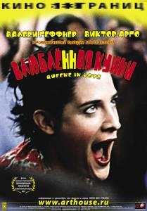 Влюбленная Квини (2002)
