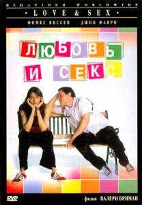 Любовь и секс (2001)