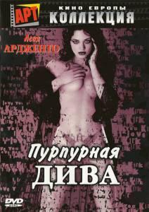 Пурпурная дива (2001)