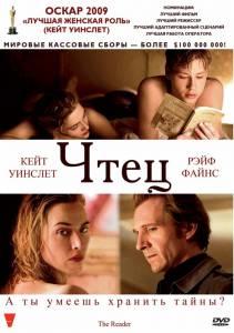 Чтец (2008)