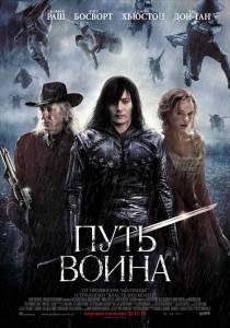 Путь воина (2010)