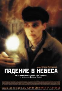 Падение в небеса (2007)