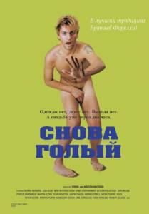Снова голый (2003)