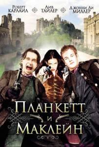 Планкетт и Маклейн (2000)