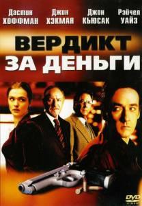 Вердикт за деньги (2004)