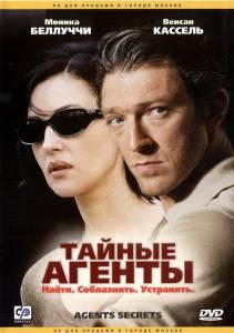 Тайные агенты (2004)