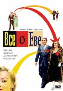 Всё о Еве (1950)