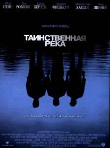 Таинственная река (2004)