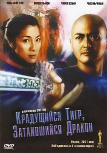 Крадущийся тигр, затаившийся дракон (2001)