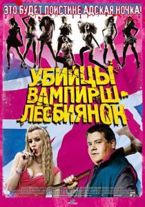 Убийцы вампирш-лесбиянок (2010)