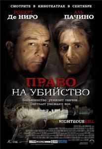 Право на убийство (2008)