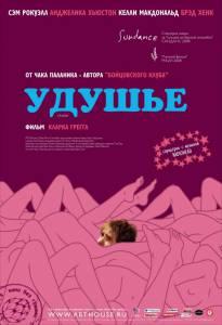 Удушье (2009)