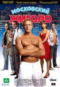 Московский жиголо (2008)