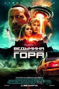Ведьмина гора (2009)