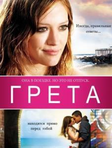Грета (2008)