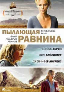 Пылающая равнина (2010)