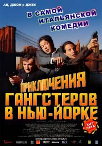 Приключения гангстеров в Нью-Йорке (2003)