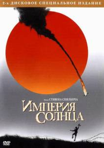 Империя Солнца / Empire of the Sun (1987)