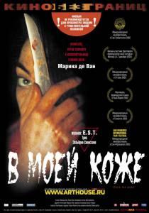 В моей коже (2003)