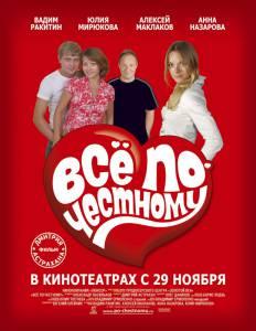 Всё по-честному (2007)