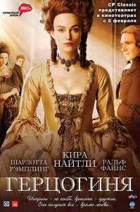 Герцогиня (2009)