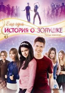 Еще одна история о Золушке (2008)