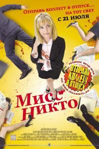 Мисс Никто (2011)