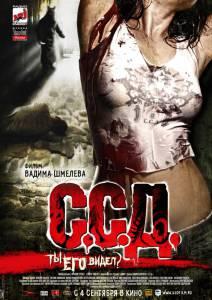 С.С.Д. (2008)
