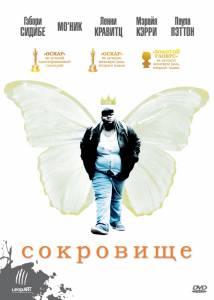 Сокровище (2010)