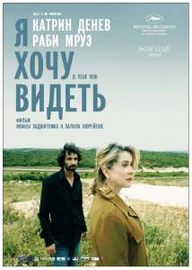 Я хочу видеть (2009)