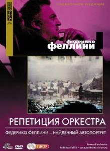 Репетиция оркестра / Prova d'orchestra (1978)