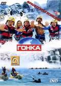Гонка (2002)