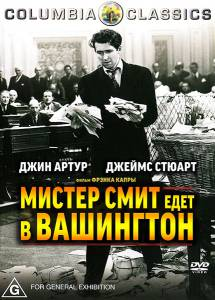 Мистер Смит едет в Вашингтон / Mr. Smith Goes to Washington (1939)