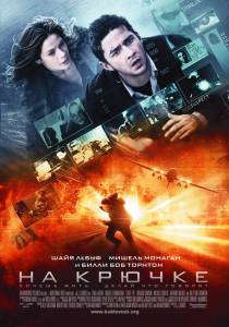 На крючке (2008)