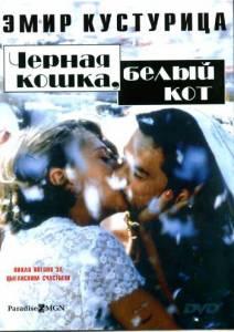 Черная кошка, белый кот (1998)