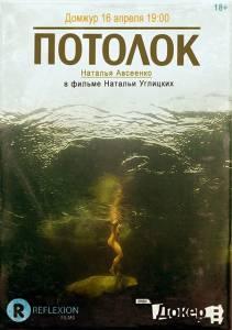 Потолок (2011)
