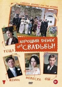 Хороший денек для свадьбы (2012)